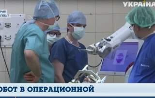 """Képernyőfelvétel az """"Ukrajna"""" televíziócsatorna riportjából, melyet az OKITI-ben Budapesten végzett robotasszisztált agyműtétről készítettek"""